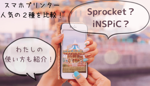 【スマホプリンター】写真をシールでプリントできる、SprocketとiNSPiCを比較してみた!私の使い方も紹介♡