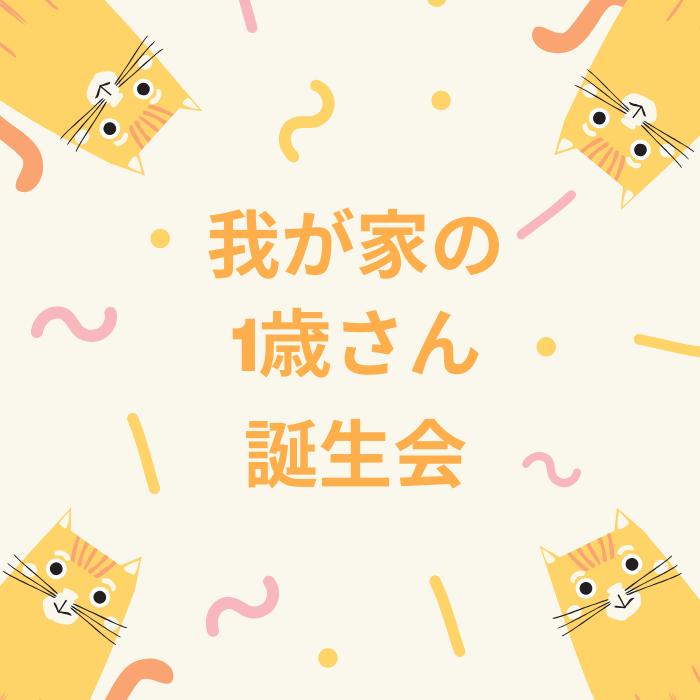 【1歳の誕生日】我が家は一升餅のかわりに一升米!ケーキと飾り付けは簡単可愛いこれ♡