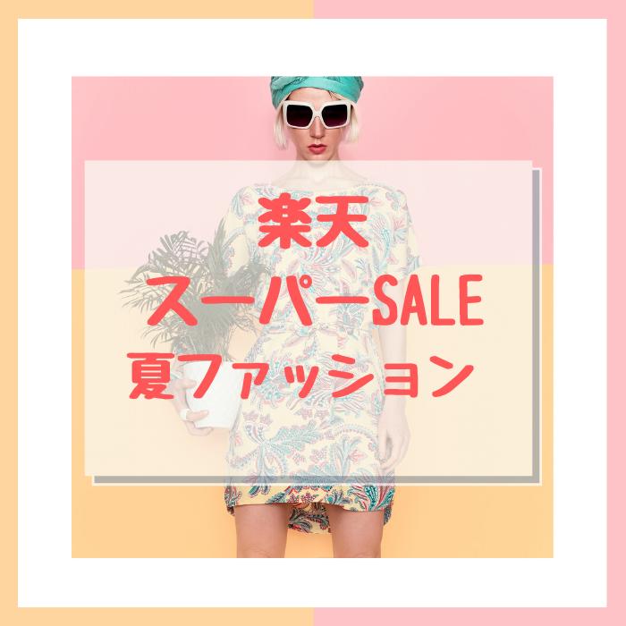 【楽天スーパーSALE!!】1枚でカワイイ夏ファッション♡セールでお得にGETしよう!