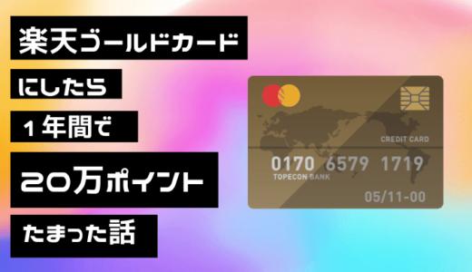 わたしが楽天ゴールドカードに切り替えて1年間で20万ポイント貯まった話