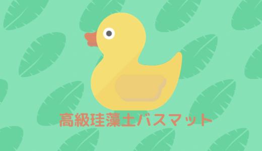 【12000円の珪藻土バスマットを使ってみた】高いだけあるおすすめの日本製品!捨て方と再利用法も紹介