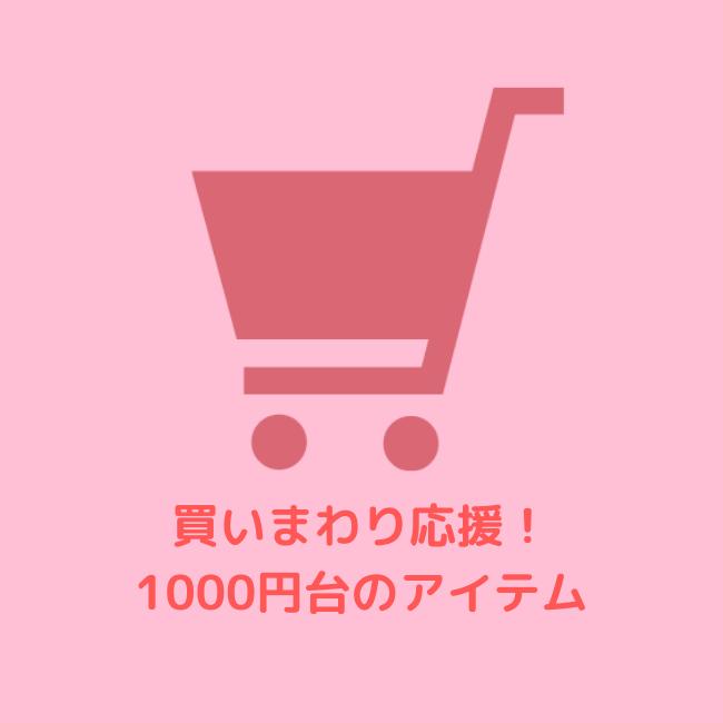 【楽天スーパーSALE!!】もう少しで買いまわり完走・・そんな時のための1000円台で買えるアイテム特集