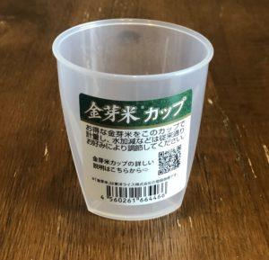金芽米の計量カップ