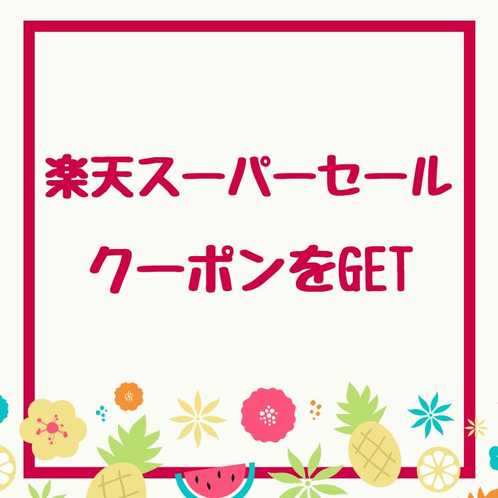 【6/4(木)〜6/11(木)は楽天スーパーSALE!!】お得なクーポンをチェック!エントリーすべきキャンペーン一覧