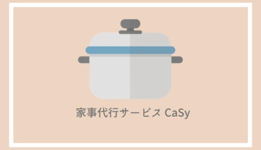 【家事代行】CaSy(カジー)口コミと評判!料理代行で作り置きのお試し体験レポ