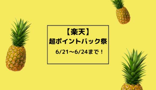 【超ポイントバック祭】1500円OFFクーポンと20%ポイント以上還元のお得アイテムをチェック!