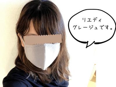 グレージュ布マスク