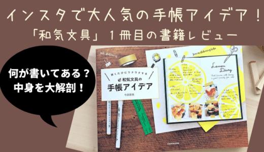 手帳好き必見!【和気文具の手帳アイデアが本に】デコのアイデア、バレットジャーナルデザインの参考にも♡