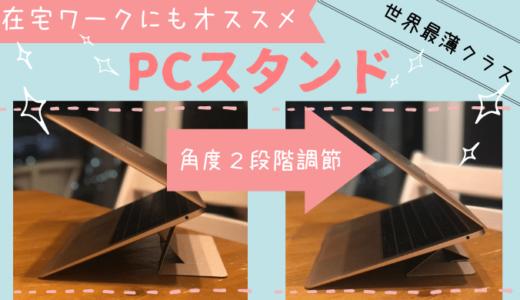 【PCスタンドMOFT】折りたたみOKでPCの裏に貼るだけ!本体重量89gなのに8kgまで支えるスゴイやつ