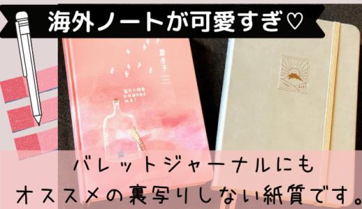 【海外ノートがめちゃくちゃ可愛い】裏写りなし!バレットジャーナルにもオススメのオシャレな2冊を紹介♡