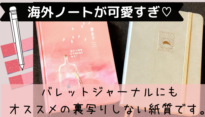 バレットジャーナル用海外ノート