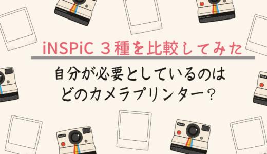 【iNSPiC PV-123,ZV-123,CV-123を徹底比較】画質や使い方は?自分にぴったりのカメラプリンターを見つけよう!