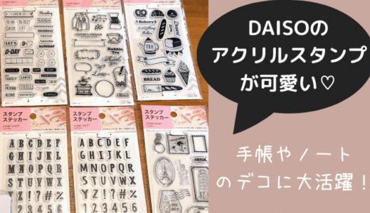 【DAISOダイソークリアスタンプ】購入レビュー!種類や使い方は?カラフルインクも可愛い〜♡