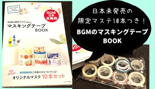 【BGMの限定マステが10本付いてくるムック本を購入してみた】アレンジ方法も載っているマスキングテープBOOK♡