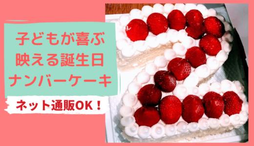 【誕生日・バースデーケーキの通販】子どもにオススメ!ナンバーケーキでインスタ映えも♡