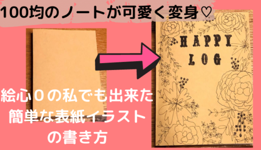 【ノート表紙アレンジ】簡単シンプルなのに可愛い♡手書きフラワーイラストの書き方
