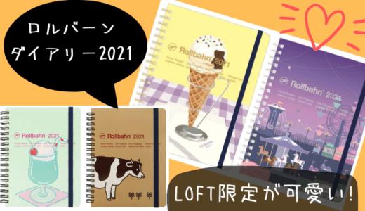 【ロルバーンダイアリー2021】4冊GET!ロフト限定が可愛い♡ウィークリーの使い方や中身も紹介
