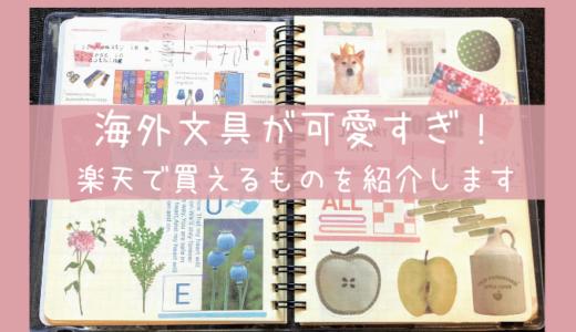 【楽天で買える海外文具】海外サイトで買わなくても日本の通販で手に入る♡シールなど購入品を紹介