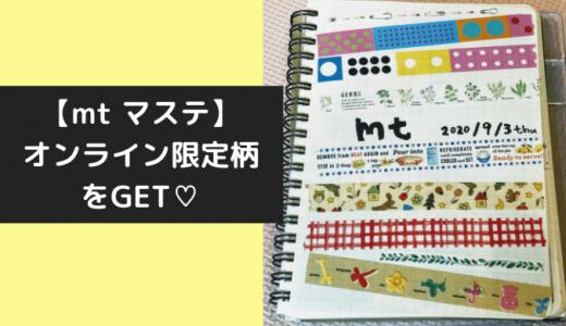 【mtのオリジナルマステ 通販】オンライン限定柄をGET♡今ならイベント柄もオンラインショップで買えて便利!