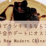 CINA New Modern Chinese!