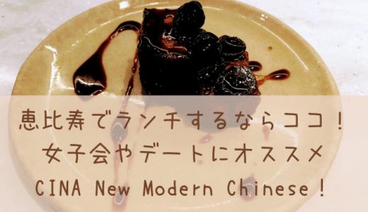 【恵比寿ランチ】オシャレで美味しいオススメ中華♡CINA New Modern Chinese!