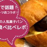 ファミマ菓子パン食べ比べレポ