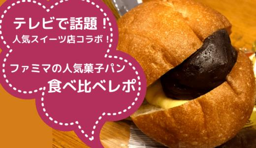 テレビで話題!有名スイーツ店とコラボ!ファミマで話題のパンを3種食べ比べレポ♡