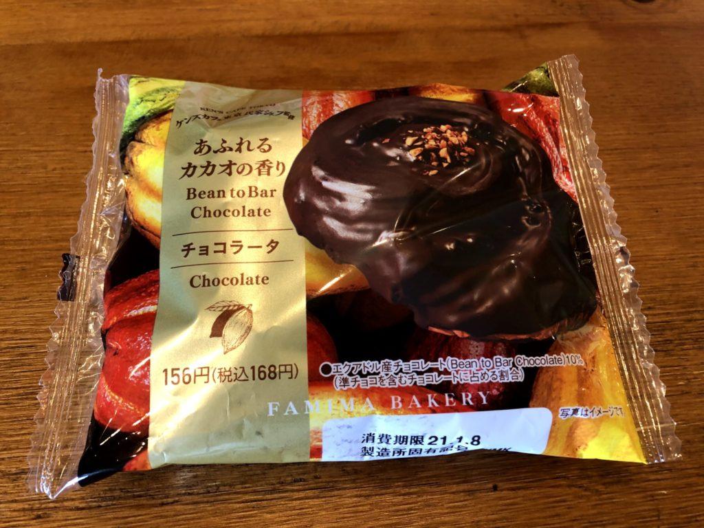ケンズカフェ東京監修チョコラータ