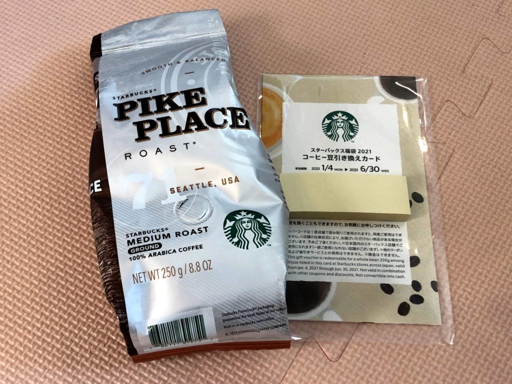 スタバ福袋2021コーヒー豆&豆引き換えカード