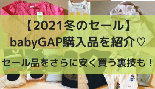 【2021冬のセール】babyGAP購入品を紹介♡保育園の着替えやお出かけ服にも!
