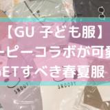 GU スヌーピー 子ども服