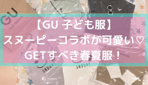 【GU 子ども服】スヌーピーコラボが可愛い♡リーズナブルでオシャレに決まる!