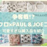 ユニクロ×PAUL&JOEコラボ