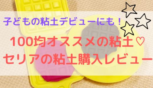 【子どもとの家遊びに】100均オススメの粘土♡セリアの粘土購入レビュー