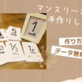 【作り方解説/データDLあり】マンスリーカードを手作りしてみた♡ワード&コンビニプリントで簡単おしゃれ!