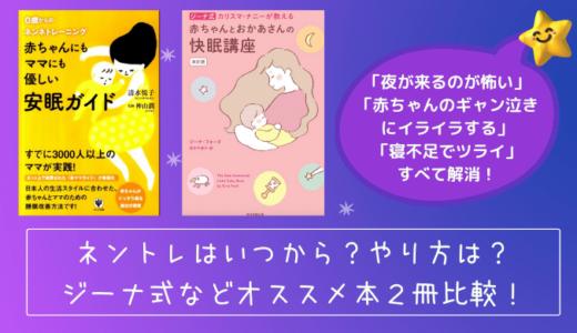 【赤ちゃんが寝ない!】ネントレはいつから?やり方は?ジーナ式と安眠ガイドのオススメ本2冊比較!
