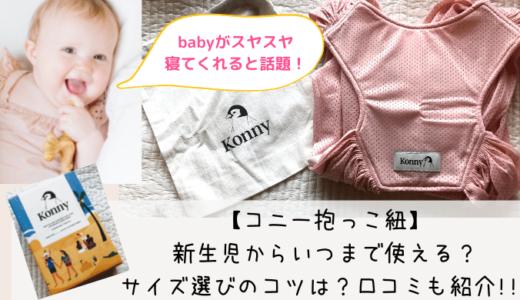 【Konnyコニー抱っこ紐】新生児からいつまで使える?付け方やサイズ選びのコツは?口コミも紹介♡