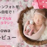 【fotowaフォトワ】ニューボーンフォト