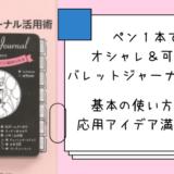 バレットジャーナル活用術・アイデア