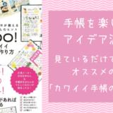 手帳を楽しむアイデア満載♡文具LOVERが教える本「カワイイ手帳の作り方」レビュー