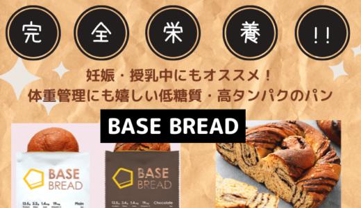 【妊娠・授乳中に】BASE BREAD/ベースブレッドで栄養を手軽に!口コミは?どこで買うのが安い?