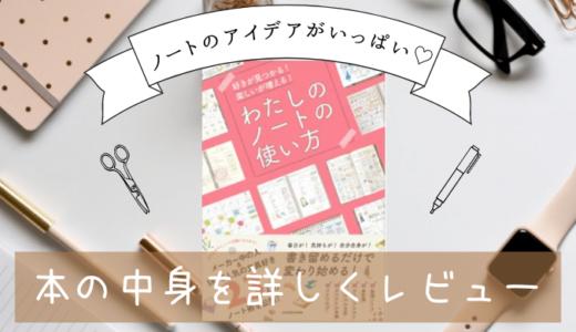大人女子的ノートのアイデアがいっぱい♡勉強・読書・趣味etc「わたしのノートの使い方」