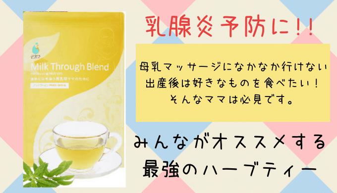 【乳腺炎予防に】母乳育児のためのお茶*AMOMAのハーブティー*ミルクスルーブレンドがオススメ