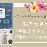和気文具の本「手描き文字レッスン」