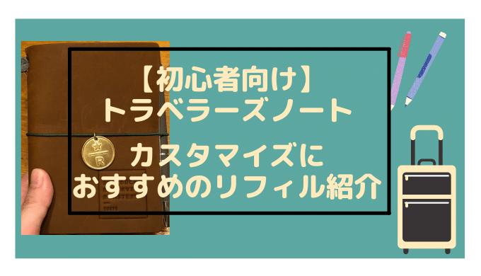 【トラベラーズノート/TNP】初心者におすすめのカスタマイズリフィルは?わたしの例を紹介!