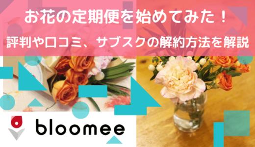 【bloomeeブルーミー】お花の定期便を始めてみた!評判や口コミは?サブスクの解約方法を解説