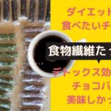 【ダイエット中に食べたいチョコ】食物繊維たっぷり!デトックス効果のあるオススメのチョコバー