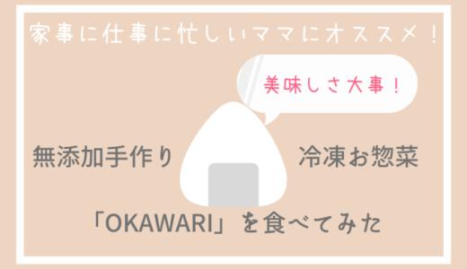 【おいしさ大事】楽天で購入したおすすめ無添加手作りの冷凍お惣菜「OKAWARI」を食べてみた