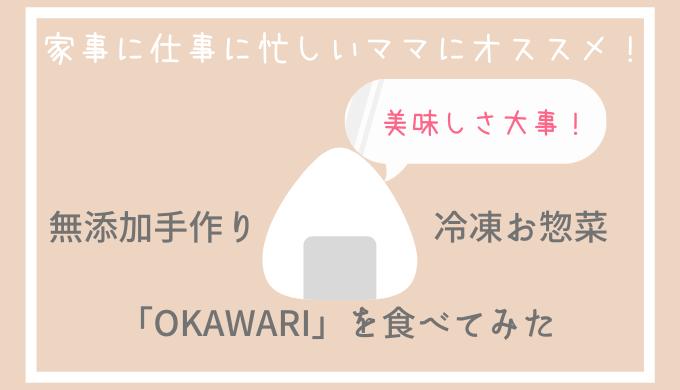 楽天で購入したおすすめ無添加手作りの冷凍お惣菜「OKAWARI」を食べてみた