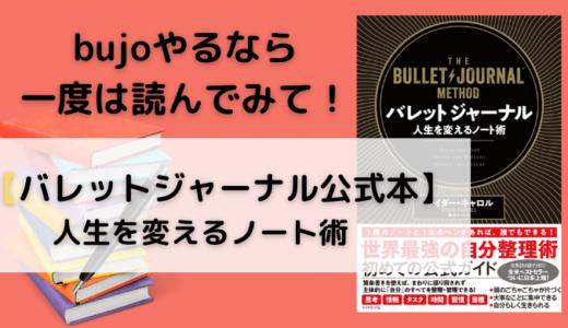 【バレットジャーナル公式本】ノートとペン1本で人生が変わる!キーでタスク管理するシンプルなノート術
